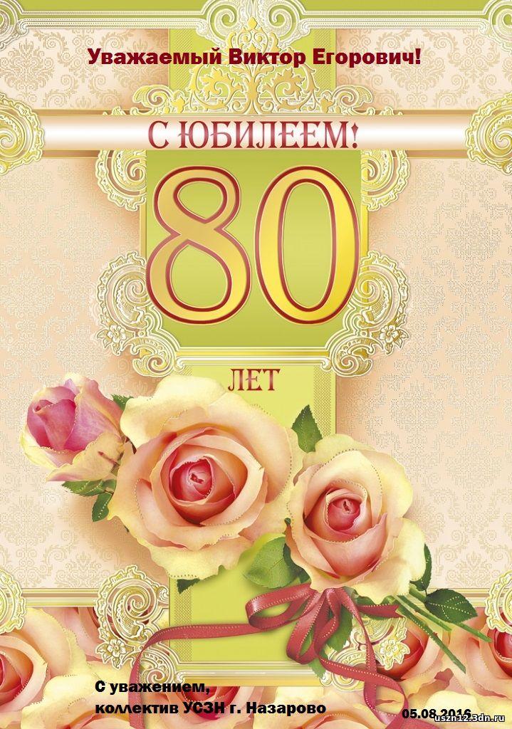 Поздравительные открытки на 80 летие